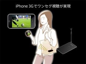 iphone-1-seg-mobil-tv-280-x-210