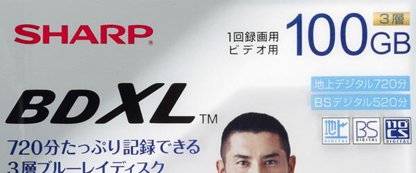 sharp-bdxl-100gb