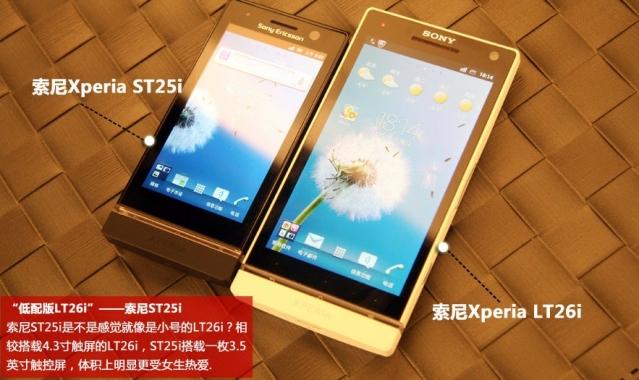 Sony Xperia U'nun özellikleri Sony Xperia S'e yaklaşıyor