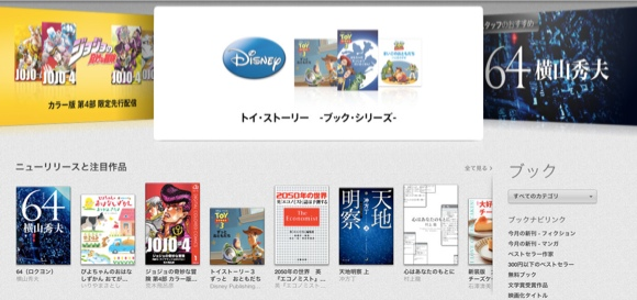 Apple'ın e-kitap mağazası iBookstore Japonya'da açıldı