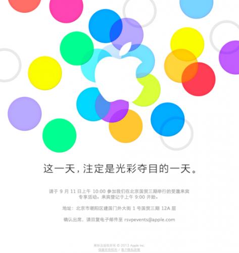 apple-cin-11-eylul-040913