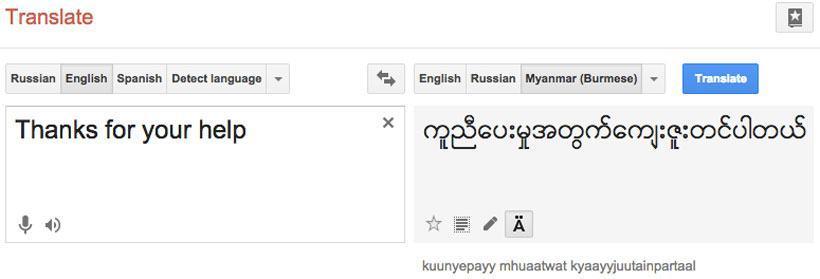 google-ceviri-121214